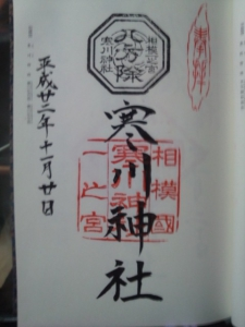 御朱印_寒川神社