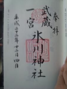 御朱印_氷川神社