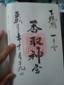 御朱印_香取神社